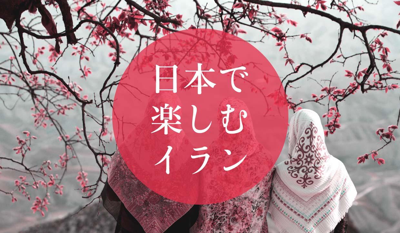 日本で楽しむイラン特集
