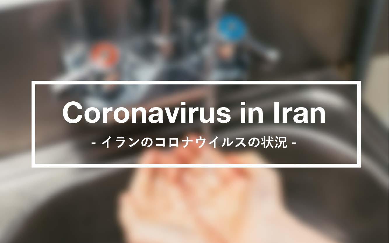 イランのコロナウィルスの状況