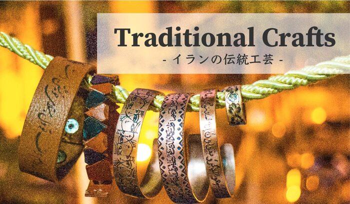 伝統工芸特集