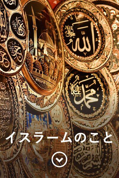 イスラムのこと