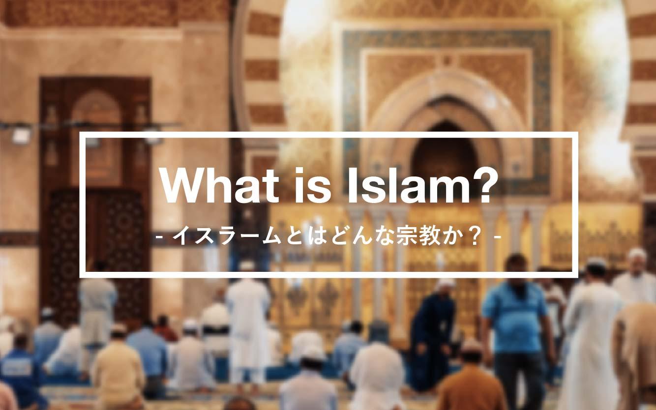 イスラーム教の解説